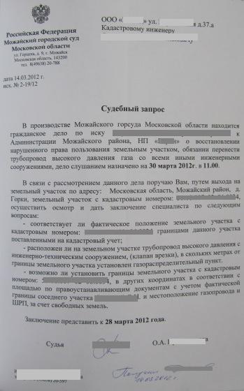 Заявление на Уточнение Исковых Требований образец