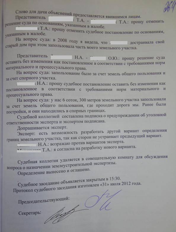 образец заявления о предоставлении протокола судебного заседания