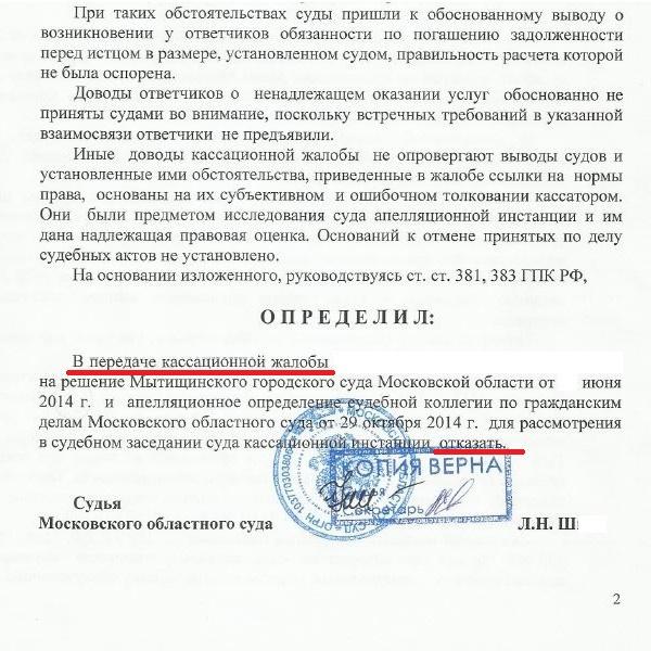 жалоба председателю районного суда рф по гражданскому делу образец - фото 4